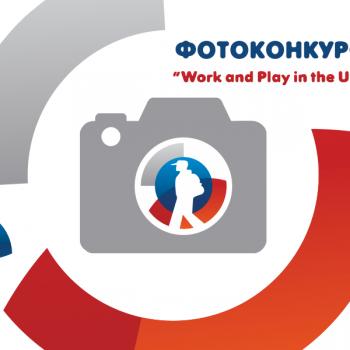 Фотоконкурс Работа във Великобритания – 2017